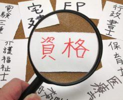 ファイナンシャルプランナー(FP)と行政書士のどちらの資格を取得すべきか?