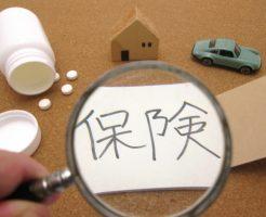 ファイナンシャルプランナー(FP)の資格は保険の見直しにも役に立ちます