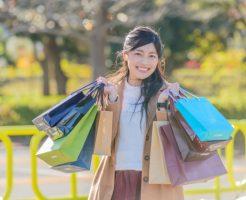 買い物上手になって日々の生活を生き生きとさせましょう!